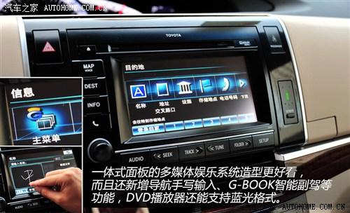 售46.98万起 2012款丰田普瑞维亚上市 高清图片
