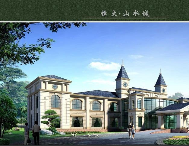 大邑·恒大山水城