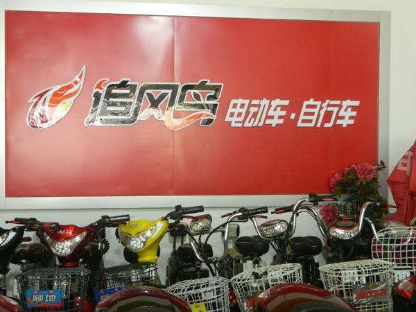 追风鸟电动车,自行车专卖店