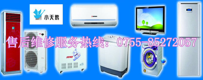 小天鹅电器维修中心 热线400-088-4647_揭西