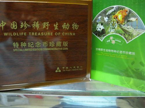 中国珍稀野生动物