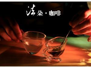 莒县法朵咖啡厅