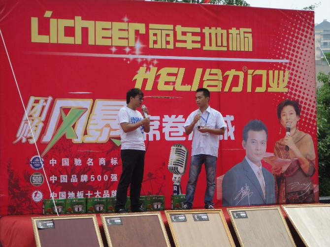 浙江合力集团砍价会8月11日在连云港广电中心举行2