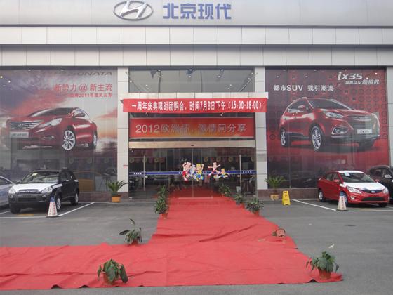 北京现代宿州4S店招 销售顾问高清图片