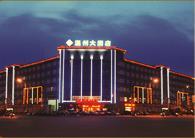 澳门美高梅国际娱乐场温州大酒店