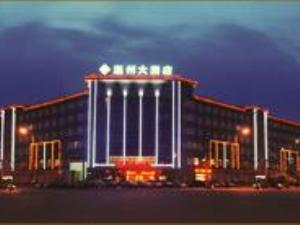 汉中温州大酒店