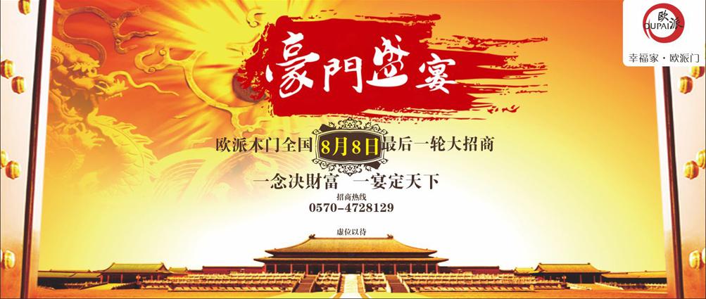"""2012欧派木门""""豪门宴""""  8月8?#25307;?#20301;以待"""
