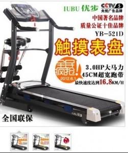 減肥跑步機