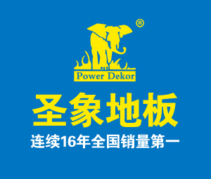圣象地板青州专卖店