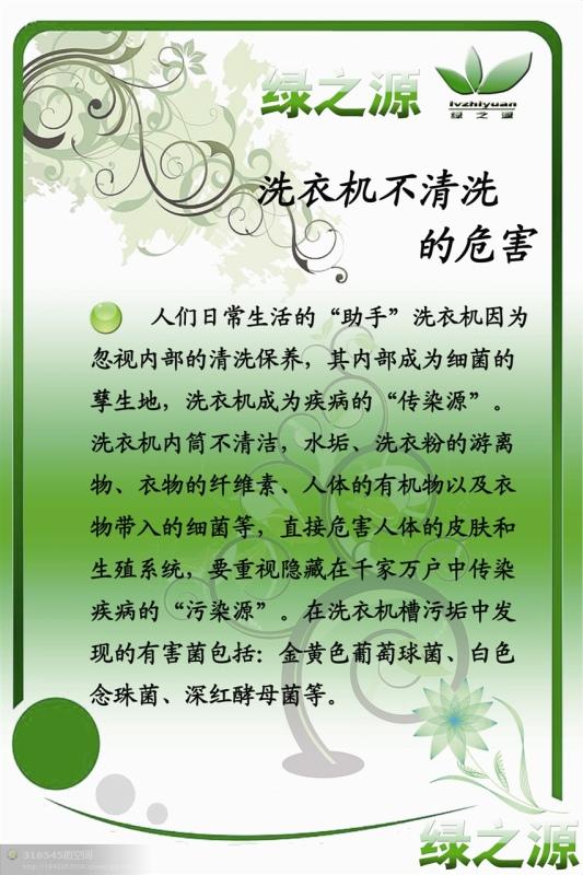 老葡京注册官网绿之源家电清洗服务中心