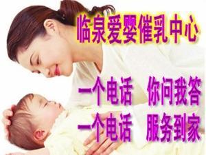 临泉爱婴催乳