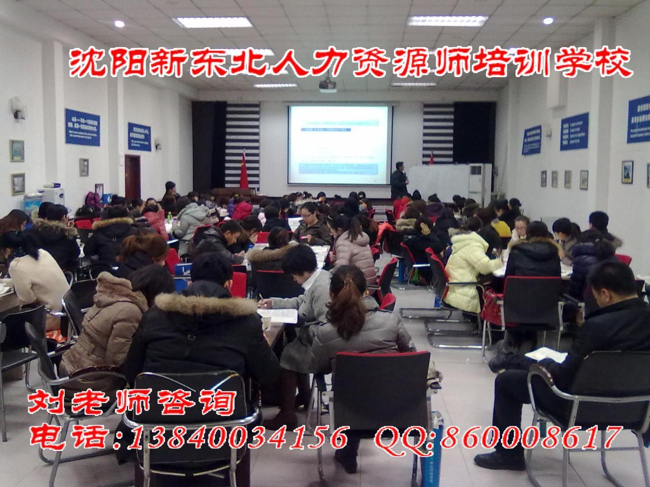沈阳专业人力资源师培训班——即日起报名优惠300元