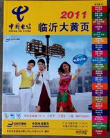 售中国电信《顶级彩票大黄页》