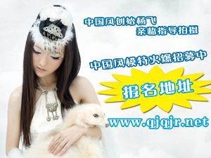 中国风模特招募