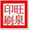 石家莊旺泉印刷廠承接各類印刷品