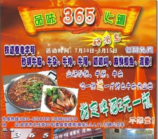 品味365火锅
