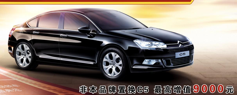 东风雪铁龙C5高清图片