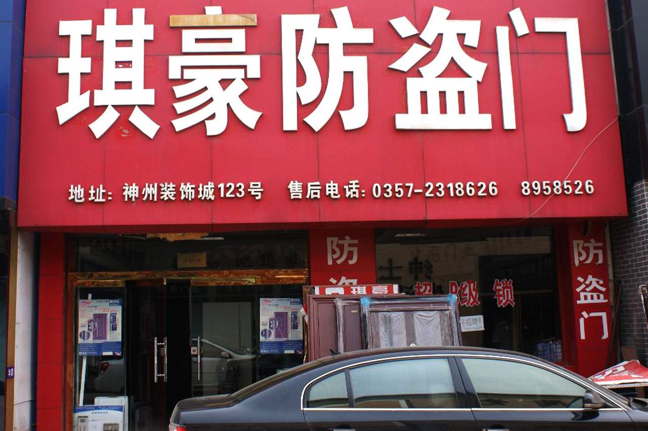 临汾庄哲琪豪防盗门安防室