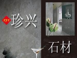 威尼斯人网址县珍兴石材