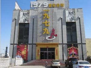 1979音乐会所