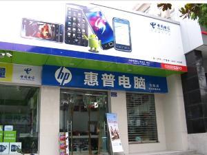 郧县普联电脑科技惠普专卖店
