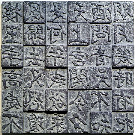 活字木雕背景墙