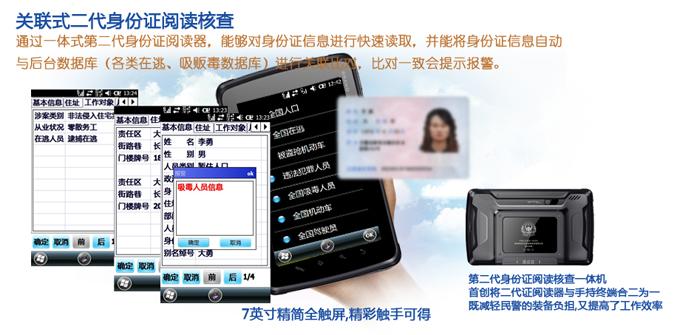 原厂供应G12个人手持式脱机第二代身份证校验仪