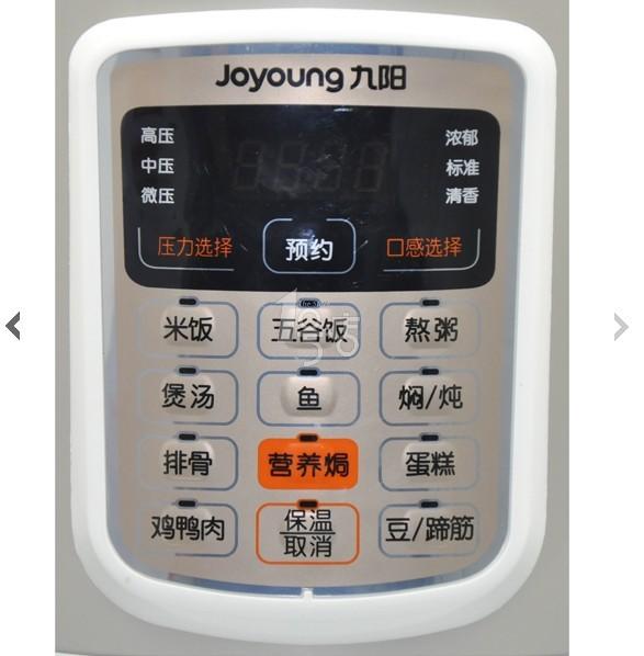 九阳电压力煲