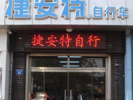 捷安特固安专卖店