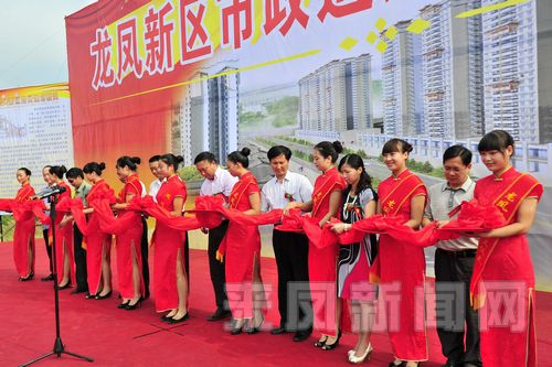 龙凤新区市政道路建设开工仪式