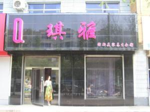 清苑琪雅美容连锁店