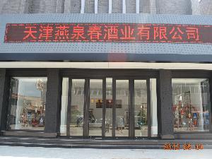 天津燕泉春酒业有限公司