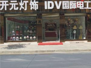 开元灯饰   IDV国际电工