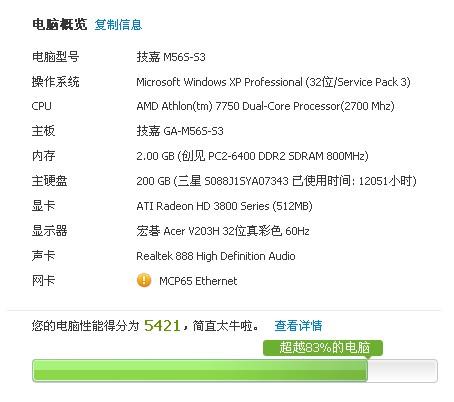 双核游戏电脑主机出售