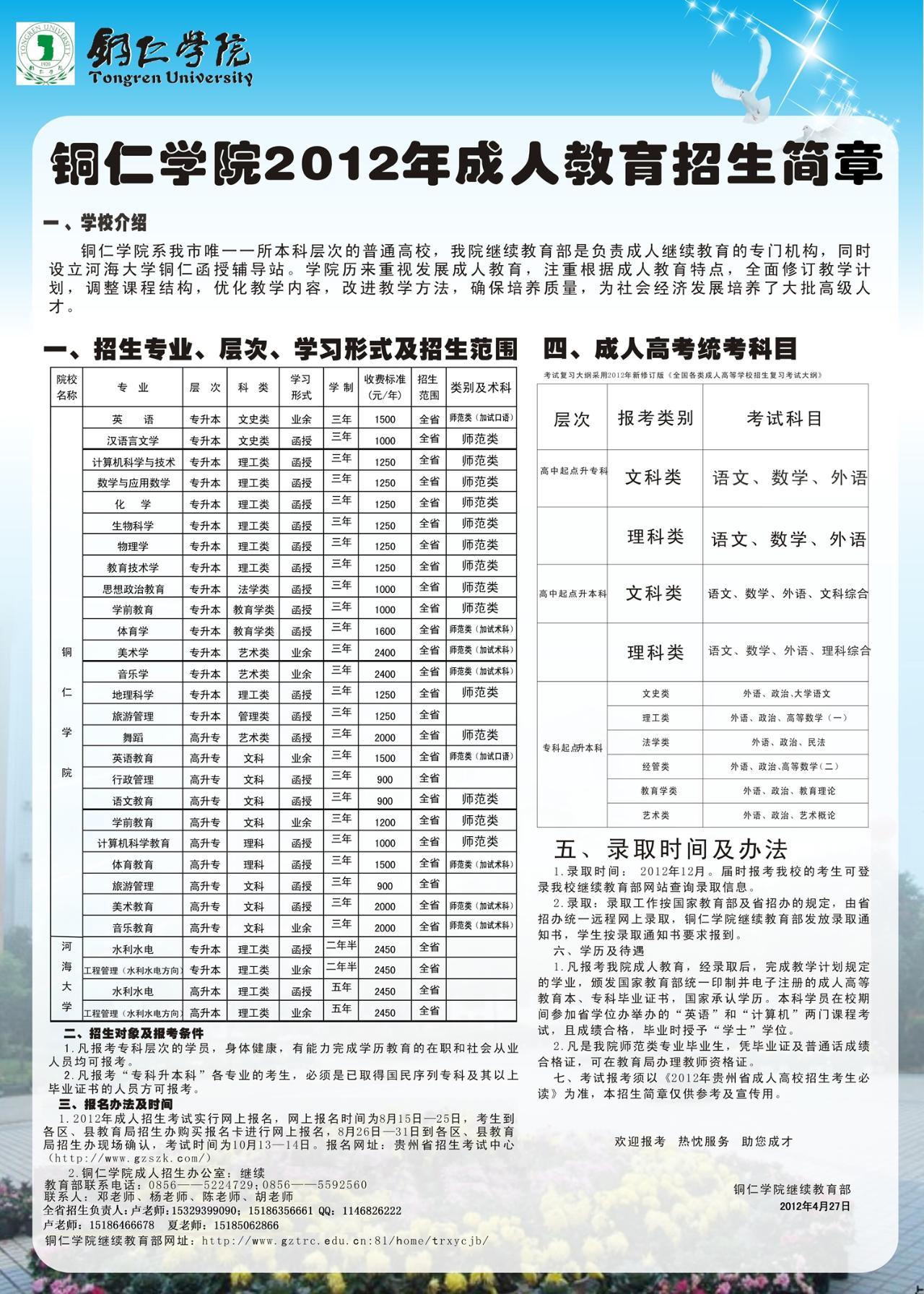 铜仁学院2012年成人教育招生简章