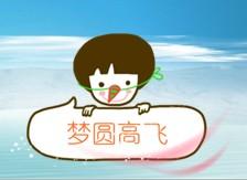 夢圓高飛傳媒藝術家教