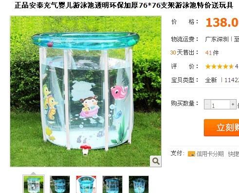 9成新宝宝最新版透明游泳池65元转让,送游泳圈