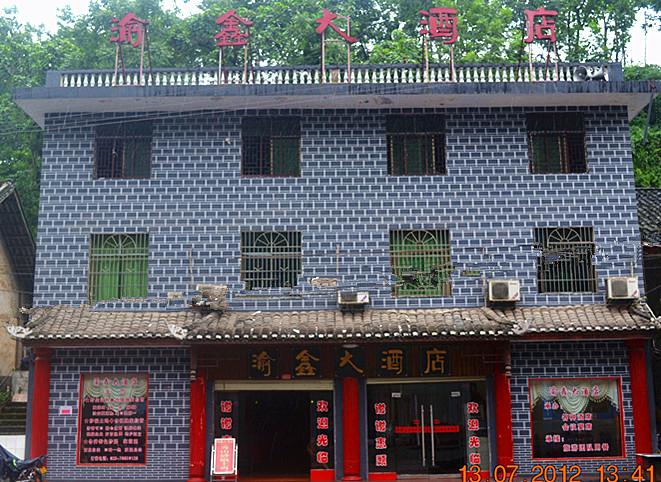 渝鑫大酒店