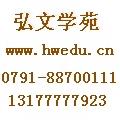 2012年江西理工大学成人高考函授招生简章