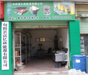 陕西诚林新能源科技有限公司