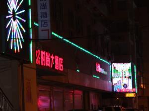 88时尚大酒店