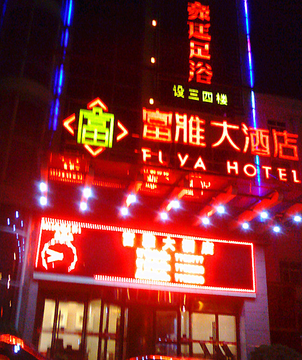 富雅大酒店