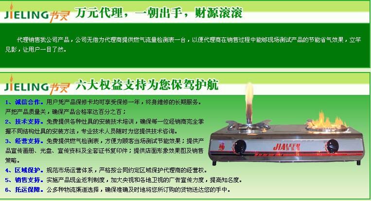 专利产品省气45%-60%节灵系列燃气灶