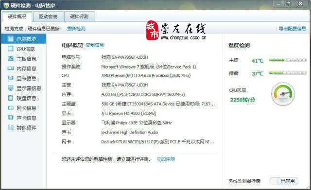 超值四核CPU三星黑武士4G内存 500G硬盘