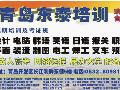 青岛开发区电脑英语日语韩语培训
