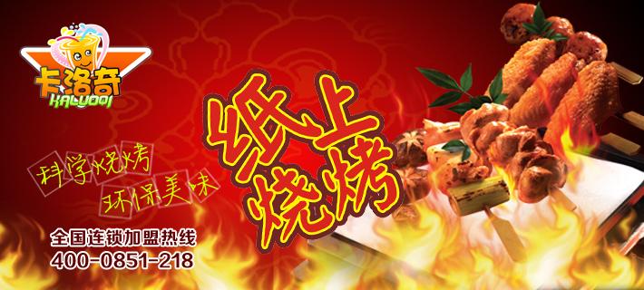 貴州燒烤培訓-韓國紙上燒烤加盟就到貴州禾甜美食