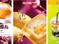 [果-c100港式甜品店]折扣7.0折优惠