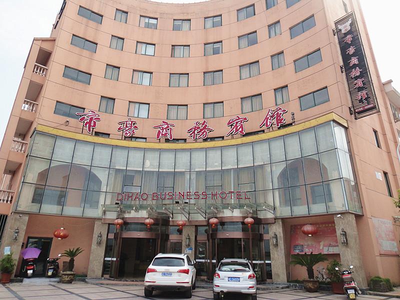 帝豪商务宾馆