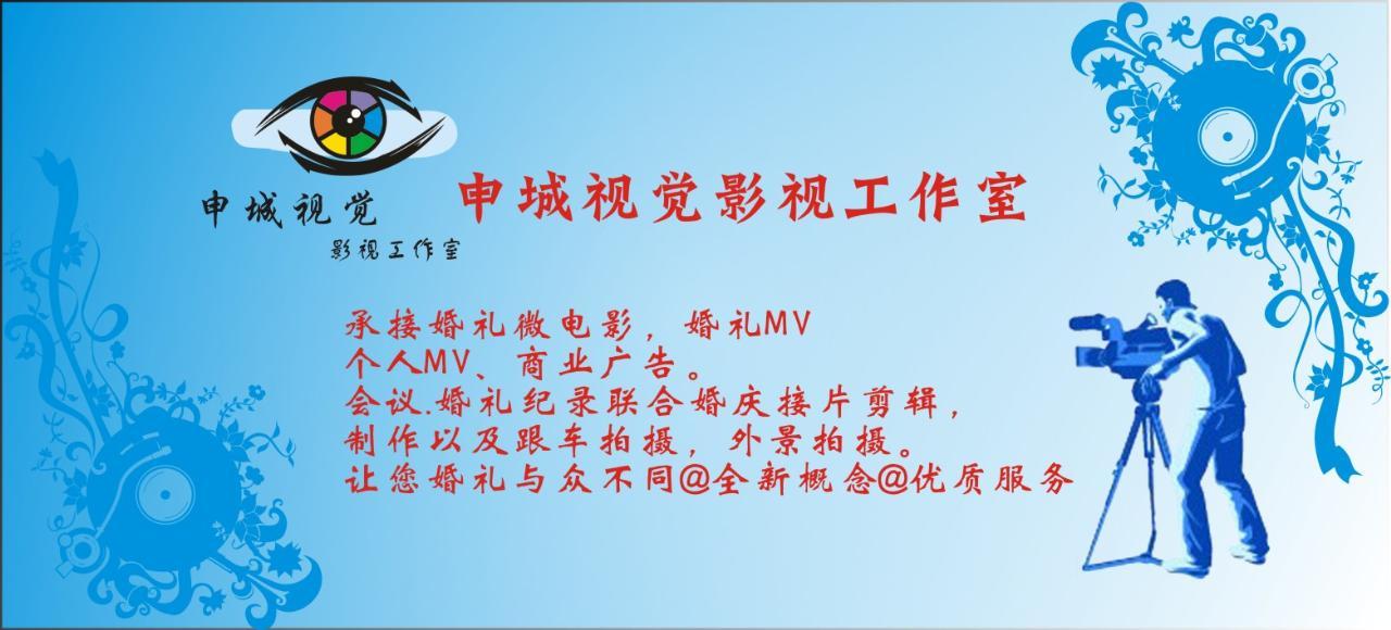 申城視覺影視工作室