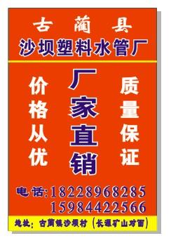 PE管材管件批发零售